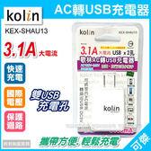 歌林 Kolin KEX-SHAU13 AC轉USB充電器 充電快速省時 攜帶方便 隨插隨用 安心安全 可傑