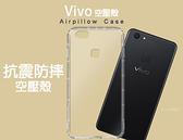 【正品氣墊空壓殼】 防撞空氣力學 ViVo V9 X21 V11 Y81 V21 空壓殼背蓋防撞殼皮套手機套殼保護套殼