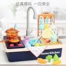 兒童電動洗碗機玩具出水池臺