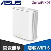 【南紡購物中心】ASUS 華碩 ZenWiFi XD6 單入組 AX5400 Mesh WiFi 6 網狀路由器《白》
