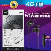 HANG W8A 磁吸藍芽耳機 運動無線耳機 重低音 立體聲 防水防汗 可插卡 TF卡 NCC認證【4G手機】