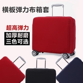 橫版行李箱保護套防塵罩橫款旅行拉桿外套皮箱彈力16 18 20寸箱套  ATF 極有家