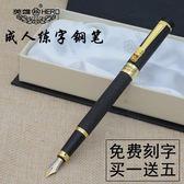 英雄鋼筆 6006美工鋼筆 書法彎頭鋼筆 書寫商務禮品筆 學生 練字 【超低價狂促】