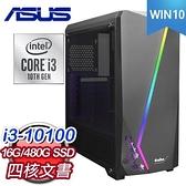 【南紡購物中心】華碩 文書系列【維京元-Win 10】i3-10100四核 商務電腦(16G/480G SSD)