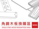 (代客裁切) 角鋼木板換購區 【空間特工】免螺絲角鋼專用 木材 DIY 手工藝 裁板 裁切 板材 木板
