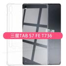 【四角強化】三星 Samsung Galaxy Tab S7 FE 12.4吋 T736/T735/T730/T733 四角加厚透明套/保謢套/軟殼套-ZW