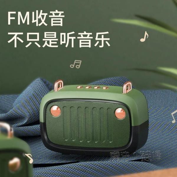 藍芽音箱迷你小音響3d環繞家用重低音炮大音量立體聲車載便攜可愛卡通 魔法鞋櫃