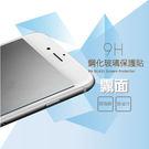 Sony Xperia Z5 Premium 5.5 磨砂霧面 9H硬度 鋼化玻璃貼 防指紋 螢幕保護貼 免運