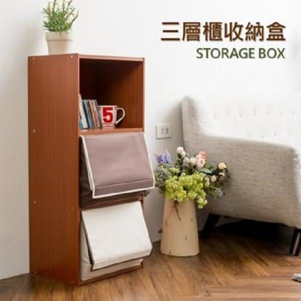 掀蓋式三層櫃收納盒收納箱 可堆疊 (米白/咖啡)