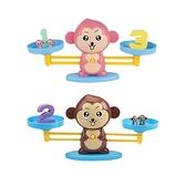 數字猴子天秤遊戲組 教學玩具 天平玩具 算數 砝碼 益智玩具-JoyBaby