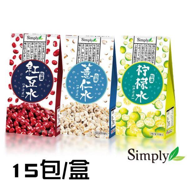 【Simply 】高倍濃縮嚴選特濃紅豆水/山藥薏仁水/特濃檸檬水