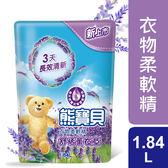 熊寶貝舒恬薰衣草衣物柔軟精補充包 6X1.84L-箱購-箱購