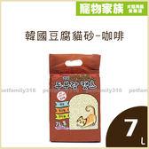 寵物家族-【6包免運組】韓國豆腐貓砂-咖啡7L
