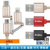 【妃航】 aibo 三合一 Micro+8Pin+Type-C 1.5米/2.4A 鋁合金/尼龍/編織 傳輸線/充電線