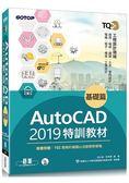 TQC  AutoCAD 2019特訓教材 基礎篇(隨書附贈102個精彩繪圖心法