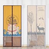 夏季防蚊門簾風水家用隔斷遮光免打孔通風加密臥室高檔紗窗隱私簾