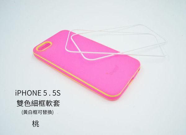 【限量出清】iPhone SE/5S/5 雙色細框軟套 iPhone5 iPhone5S iPhoneSE Apple 手機皮套 手機套