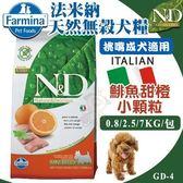*KING WANG*法米納ND天然無穀糧《挑嘴成犬-鯡魚甜橙(小顆粒)》2.5KG【GD-4】