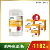 白蘭氏 五味子芝麻錠 濃縮精華配方 120錠/瓶 植物性養護配方 提升代謝機能