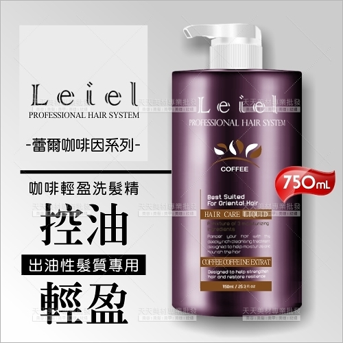 蕾爾Leiel咖啡因系列 | 咖啡輕盈洗髮精(控油)-750mL[48903]