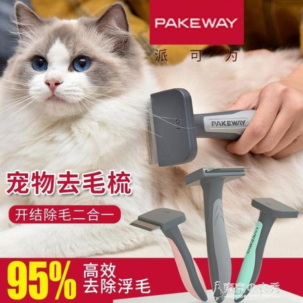 貓梳子貓毛清理器去浮毛梳毛神器寵物貓咪用除毛梳擼貓專用  【快速出貨】