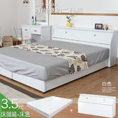 床組【UHO】時尚素雅淨白3.5尺單人二件組(床頭箱+加強床底)