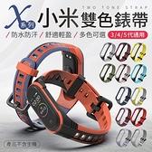 《3/4/5代通用!配戴舒適》 小米雙色錶帶 小米替換錶帶 小米錶帶 智能手環 手環錶帶 錶帶