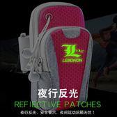 運動跑步手機臂套手機包男女款手臂手機套通用跑步手機袋手腕包 交換聖誕禮物