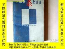 二手書博民逛書店罕見實戰連殺象棋譜.486頁,有發票Y347616 出版1970