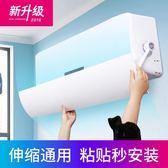 空調擋風板 空調擋風板防直吹遮出風口壁掛式通用冷氣檔防風罩坐月子擋板fang 霓裳細軟