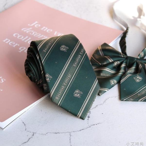 草本草莓 羅瑟林學院 原創jk綠色領帶女 dk領帶男學院風 平角領結 小艾新品