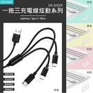 【USAMS】炫動系列 三合一充電線 (Micro /Lightning/Type-C)