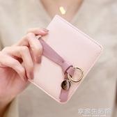 女士小錢包2018新款女短款韓版折疊簡約薄小清新迷你皮夾·享家生活館