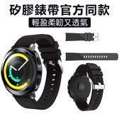 三星Gear S2/S4 Gear Sport 官方同款錶帶 矽膠 輕盈透氣 錶帶 簡約 運動腕帶 替換帶 糖果色 錶帶