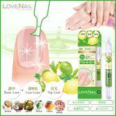【LOVE NAIL】日本3效合1美容護甲油(橙淨清檸香) 即期品效期2019/8/30
