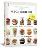 (二手書)WECK玻璃罐料理: 沙拉、便當、常備菜、甜點、果醬的美好飲食提案。