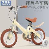 兒童自行車寶寶腳踏車男孩女孩童車單車CC3050『美好時光』