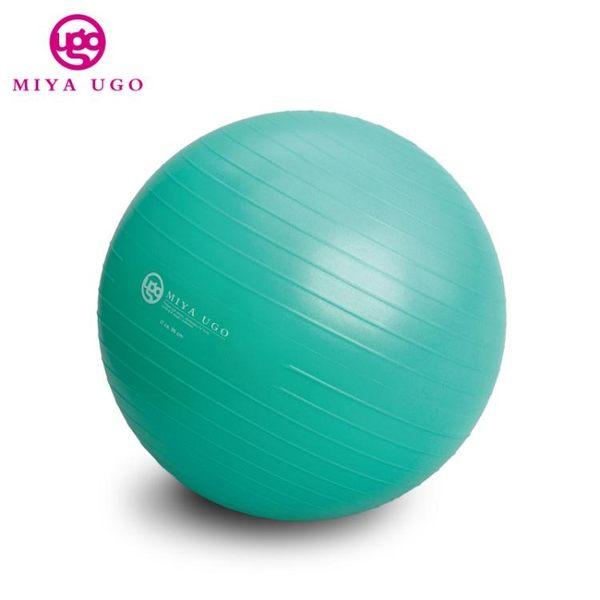 食尚玩家 瑜伽球加厚防爆塑形球瑜珈球收腹球瘦身減肥球特價健身球
