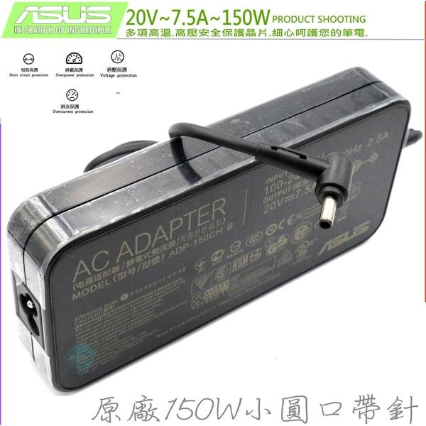 ASUS 150W,UX550,UX580,UX561 充電器(原廠)-華碩 19.5V,7.7A, UX550GE,UX580GE,UX561UD,FX570UD,FX86F,Q535U