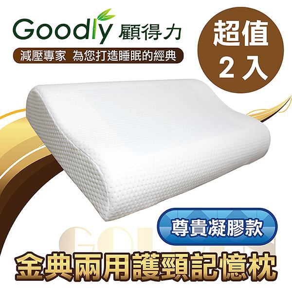 超值2入組【Goodly顧得力】金典兩用護頸記憶枕-尊貴凝膠款