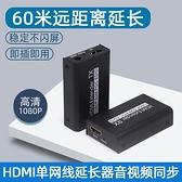 無源HDMI單網線延長器30米hdmi轉RJ45