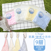 【MU0196】L Ange 9層純棉紗布小方巾22x22cm