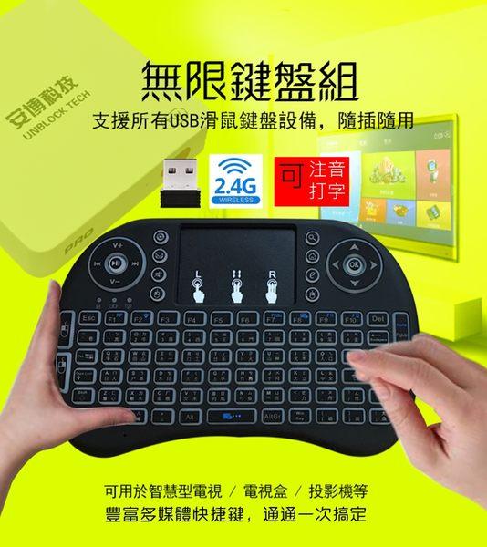 掌上型無線鍵盤