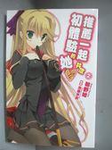 【書寶二手書T1/言情小說_ODT】推薦一起共度初體驗的她2_輕小說_朝野始