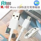 FLYone ML-02 Micro USB 5V2A快速傳輸線充電線【FLYone泓愷】