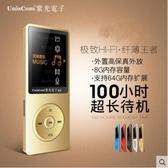 紫光電子運動MP3MP4無損音樂播放器