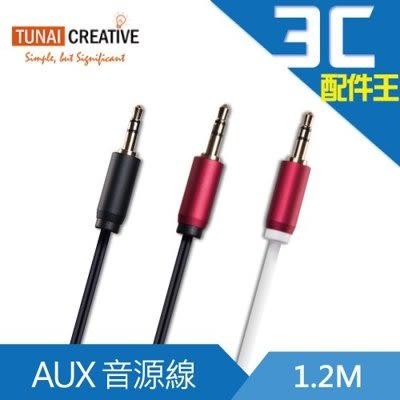 TUNAI 鋁合金高品質3.5mm立體聲音源線 (AUX 1.2m) Apple/Samsung/HTC/SONY