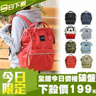 【DIFF】大開口 後背包  韓版時尚日本原宿風後背包 背包【B03】
