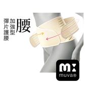 【muva】加強型彈片護腰 ~ MIT製造,透氣舒適支撐力強!