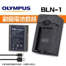 【BLN-1電池套餐】OLYMPUS 副廠電池+充電器 1鋰1充 BLN1 USB充電器 EXM (PN-083)